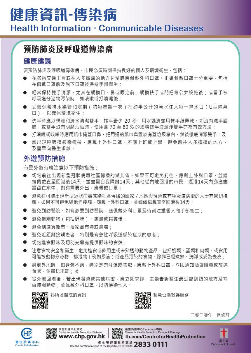 預防肺炎及呼吸道傳染病(簡易版)