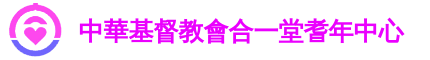 中華基督教會合一堂耆年中心